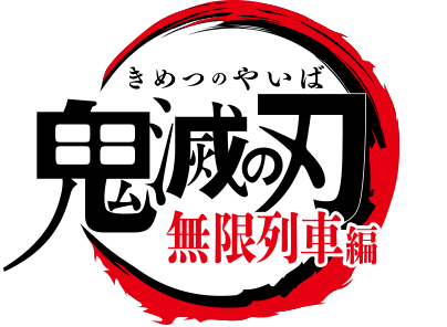 「きめつの刃アニメ 主題歌」の画像検索結果