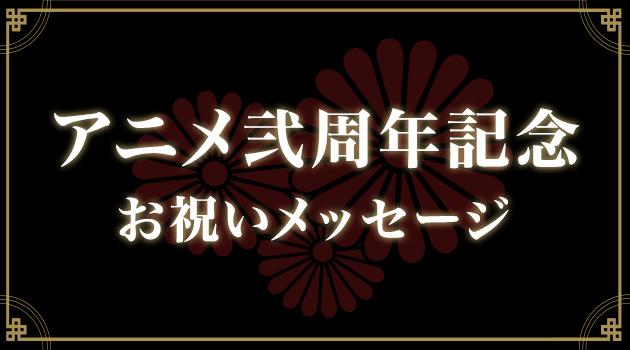 オンライン 周年 鬼 滅 祭 記念祭 弐 アニメ