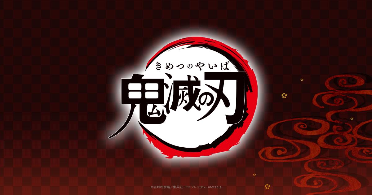 アニメ「鬼滅の刃」公式ポータルサイト