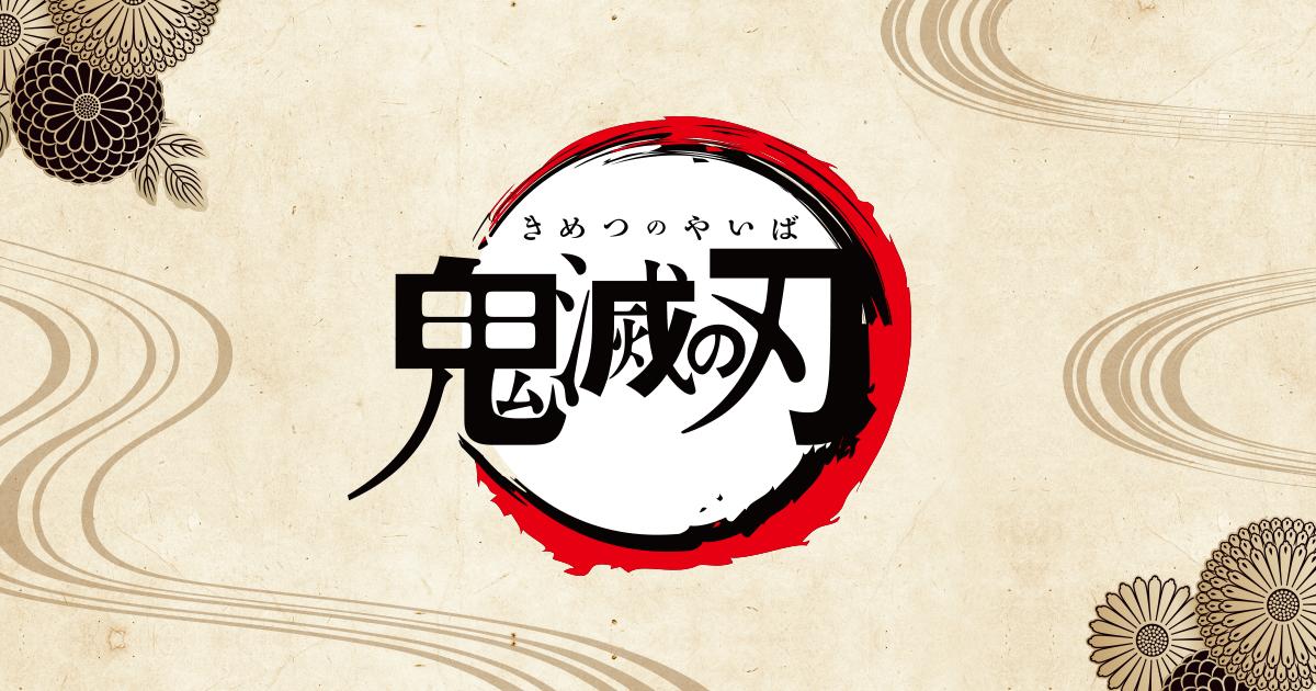 kimetsu.com