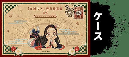 20巻特装版ポストカードケース