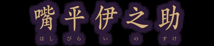 は し びら 伊之助 漢字